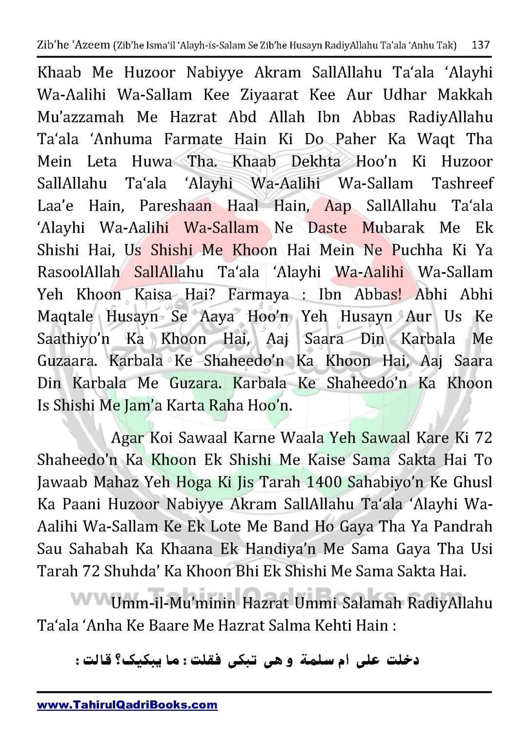 zib_he-e28098azeem-zib_he-ismacabbil-se-zib_he-husayn-tak-in-roman-urdu-unlocked_Page_137