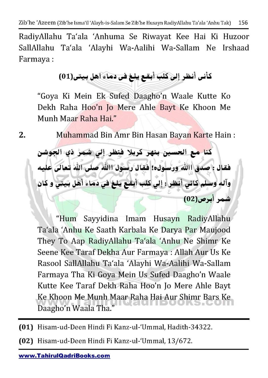 zib_he-e28098azeem-zib_he-ismacabbil-se-zib_he-husayn-tak-in-roman-urdu-unlocked_Page_156