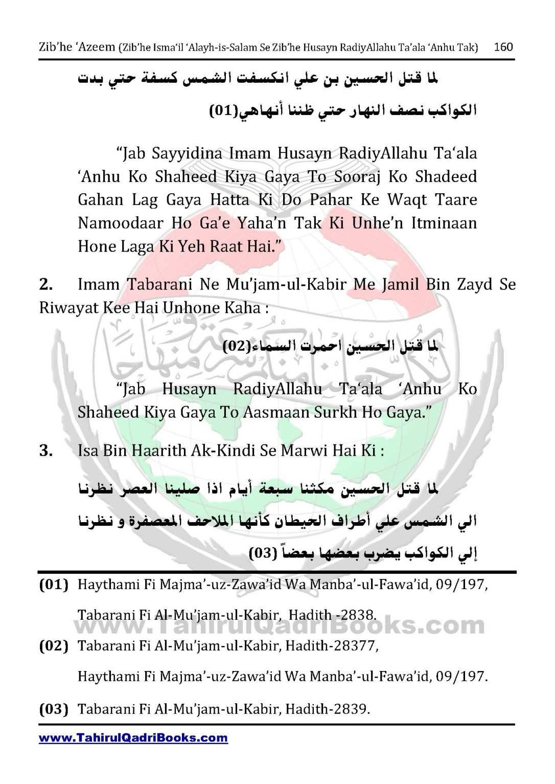 zib_he-e28098azeem-zib_he-ismacabbil-se-zib_he-husayn-tak-in-roman-urdu-unlocked_Page_160