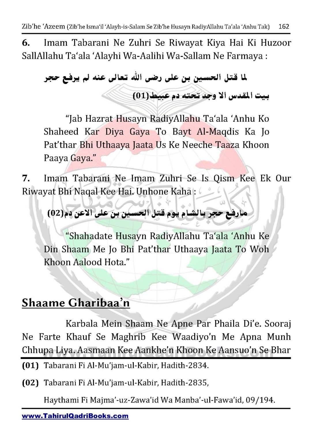 zib_he-e28098azeem-zib_he-ismacabbil-se-zib_he-husayn-tak-in-roman-urdu-unlocked_Page_162