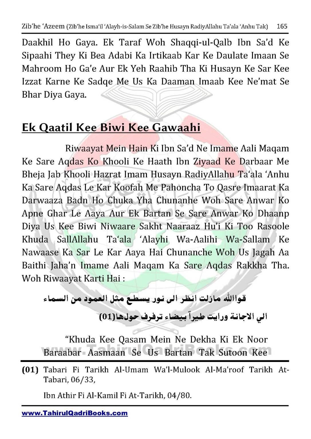 zib_he-e28098azeem-zib_he-ismacabbil-se-zib_he-husayn-tak-in-roman-urdu-unlocked_Page_165