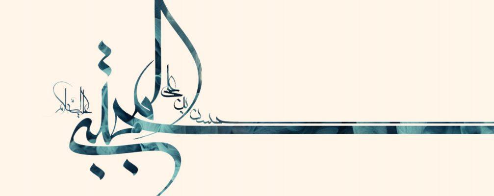 12_101_ImamHassan_1512-1007x400