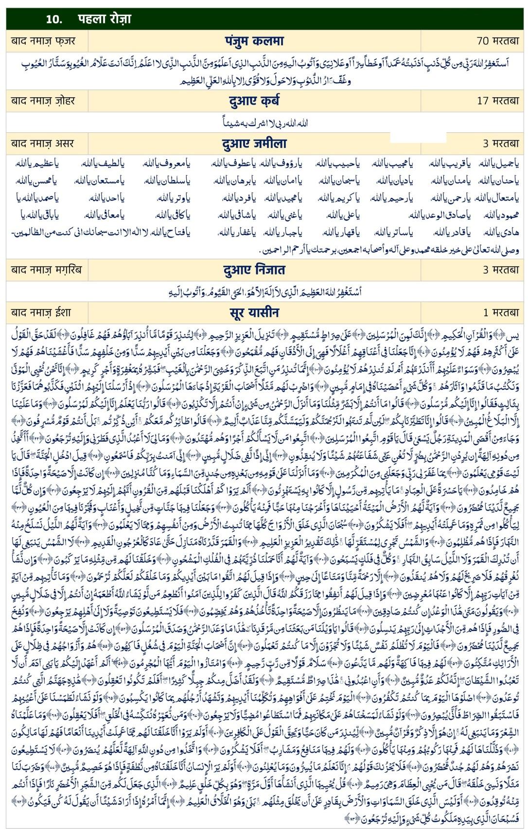30-Roza-Wazaif-10