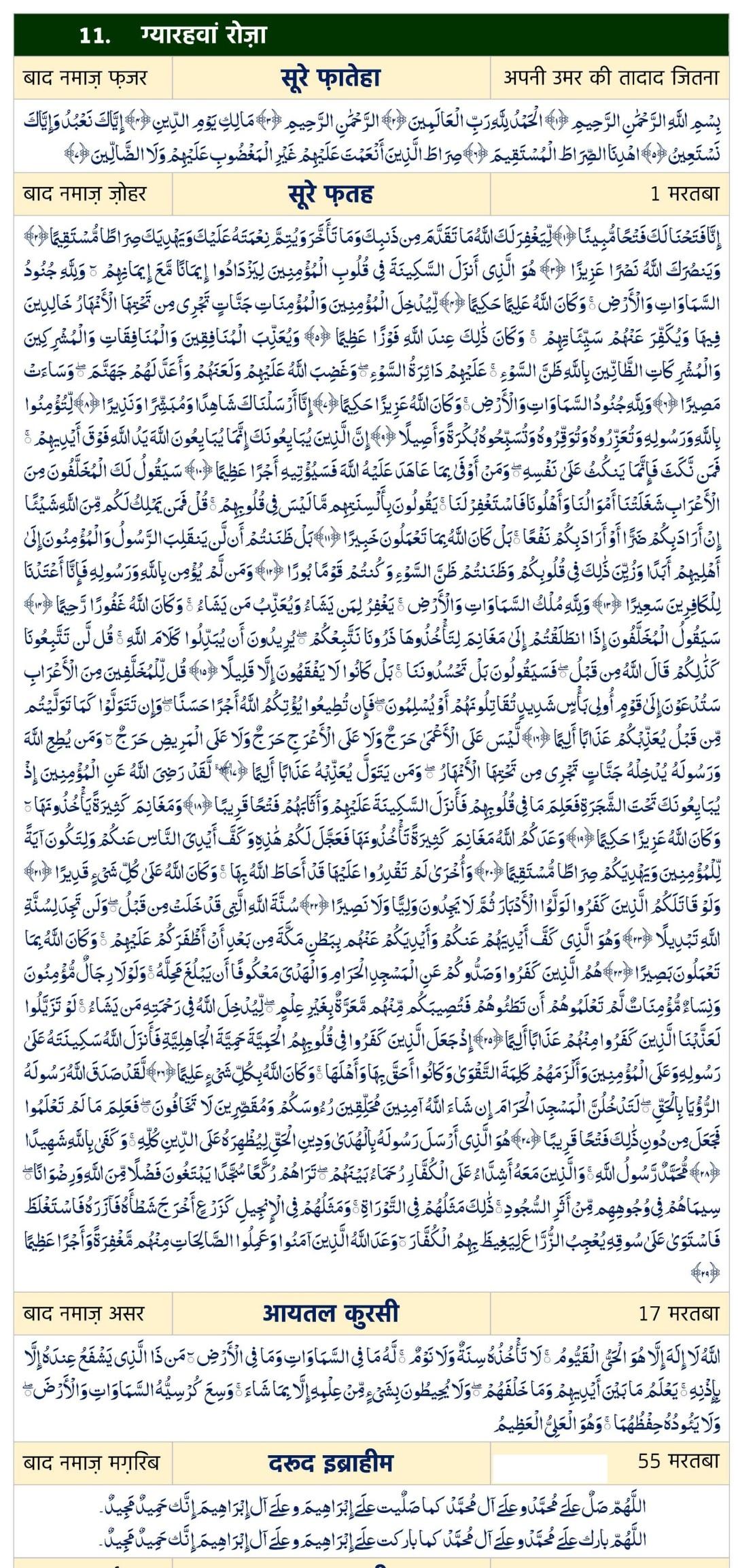 30-Roza-Wazaif-11