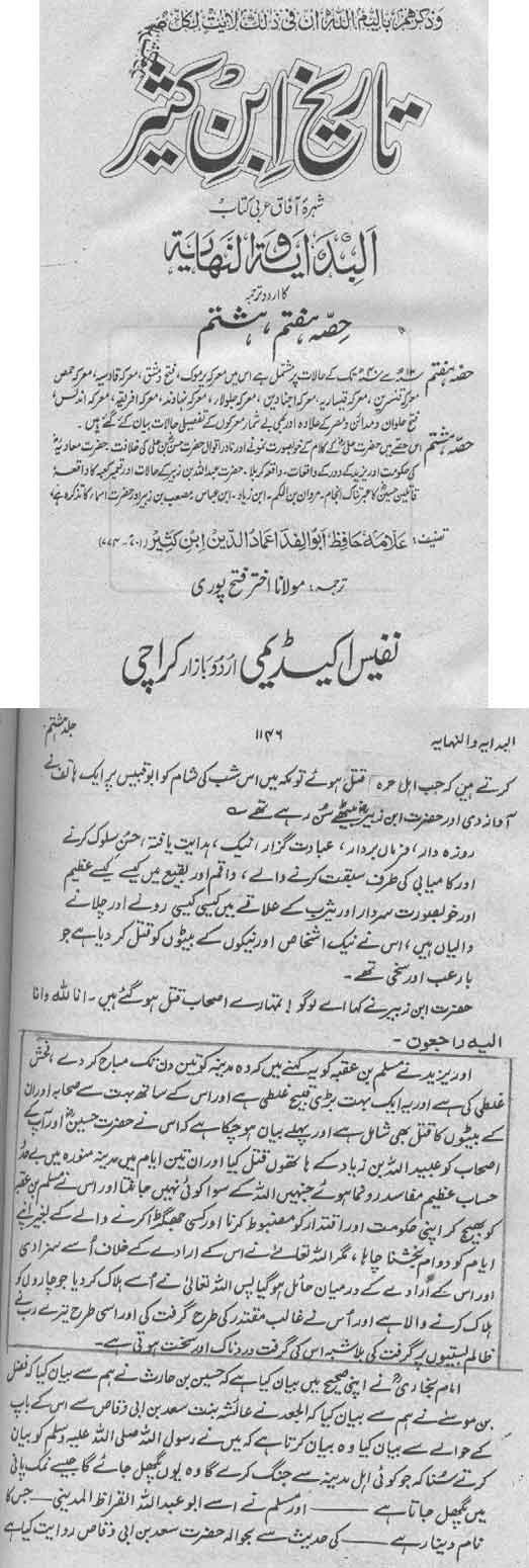 al_bidayah_v8_p1146