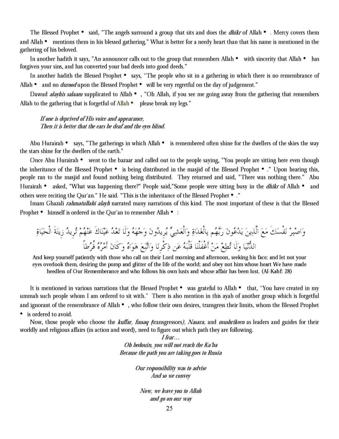 ConsequencesOfDebasingAuliyaAllah_Page_26
