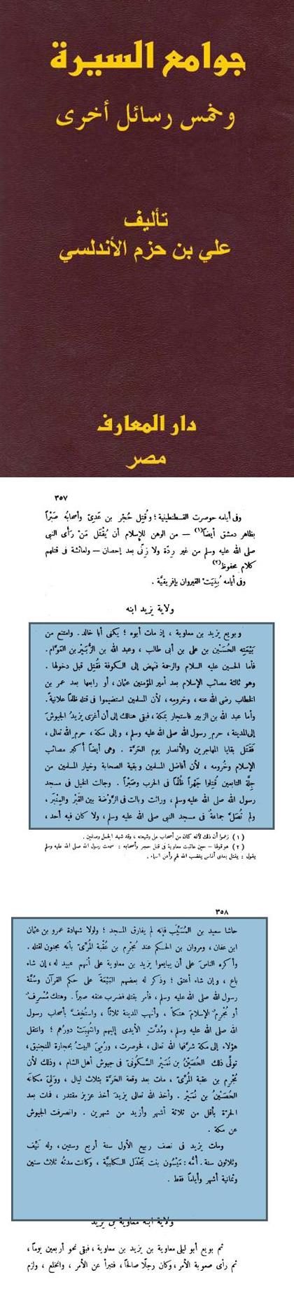 jawame_al_Sirah_p357_358