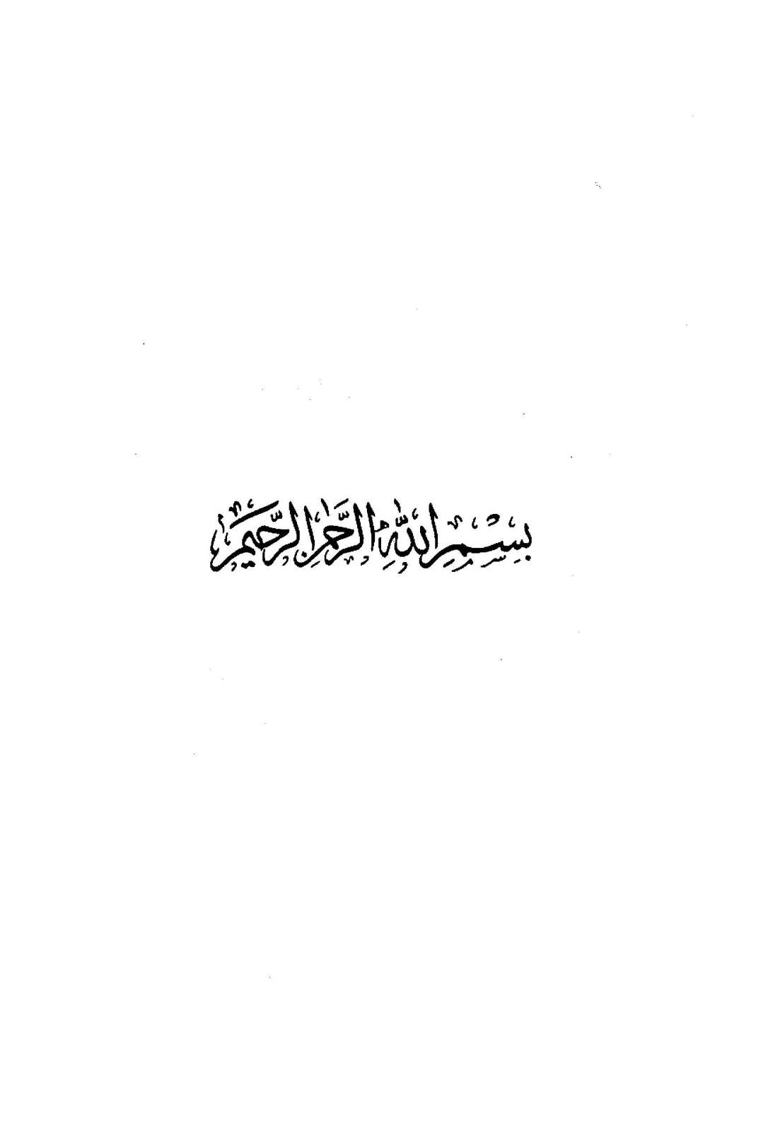 MuhammadpeaceBeUponHimInTheTorahAndGospel_Page_05