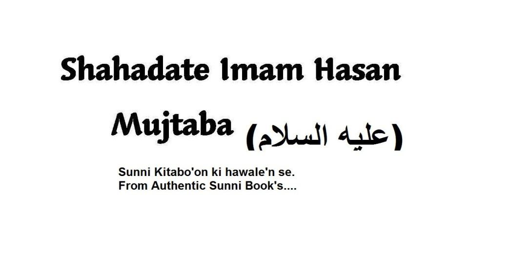 shahadate-imam-hasan-mujtaba-e28098alayh-is-salam-pdf_unlocked_Page_01