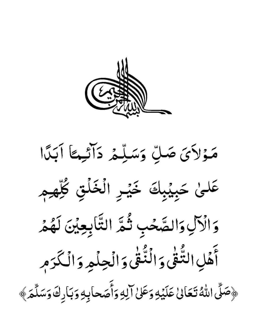 shahadate-imam-hasan-mujtaba-e28098alayh-is-salam-pdf_unlocked_Page_02