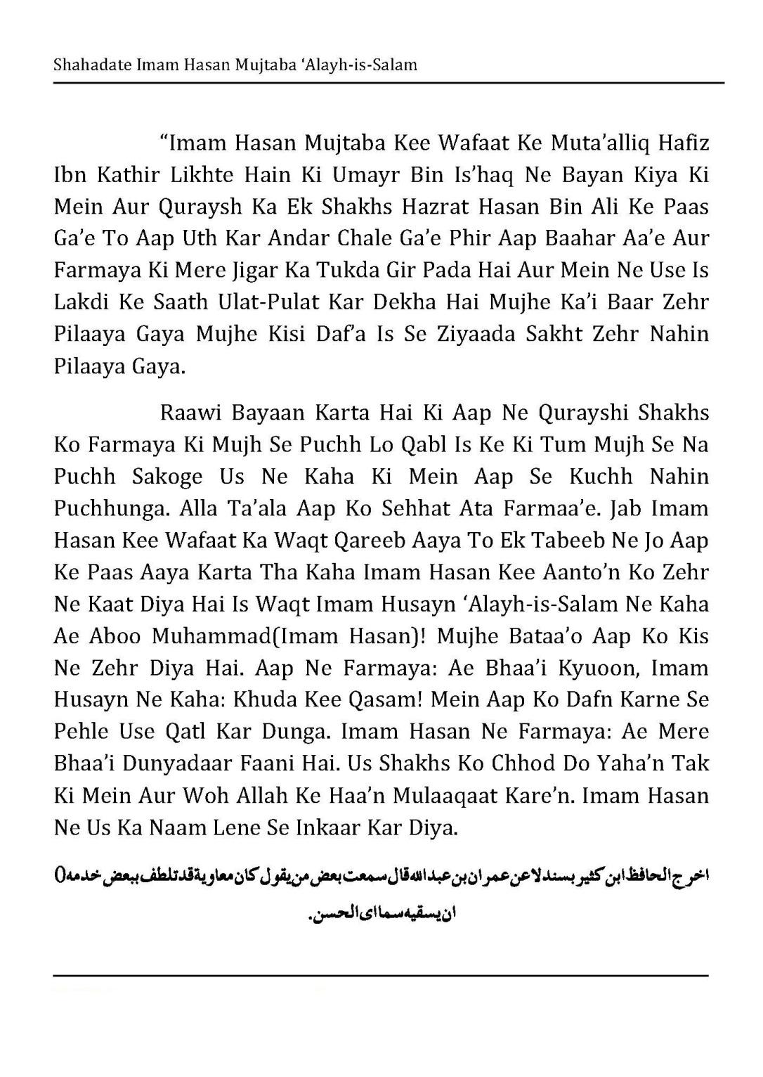 shahadate-imam-hasan-mujtaba-e28098alayh-is-salam-pdf_unlocked_Page_07