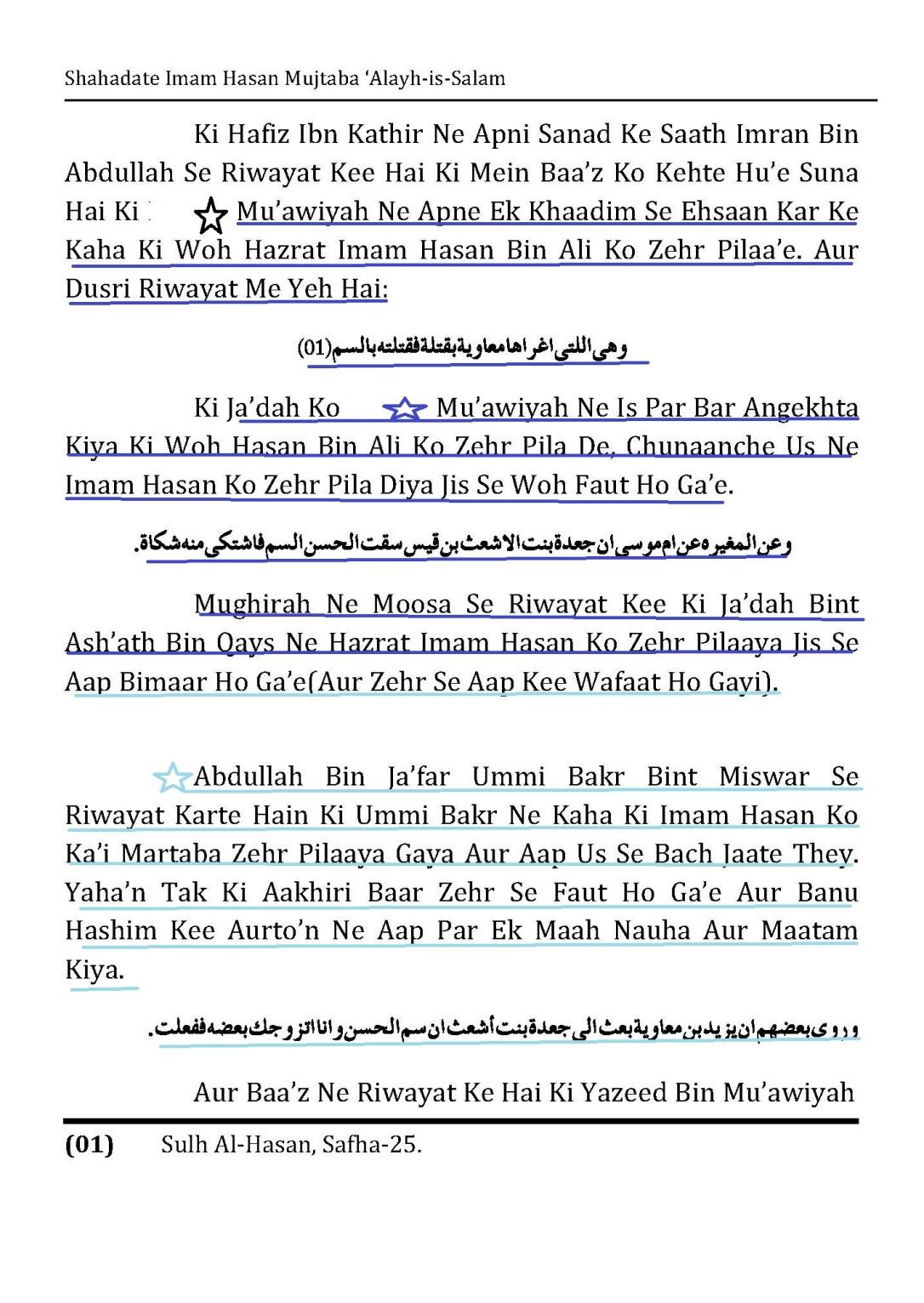 shahadate-imam-hasan-mujtaba-e28098alayh-is-salam-pdf_unlocked_Page_08