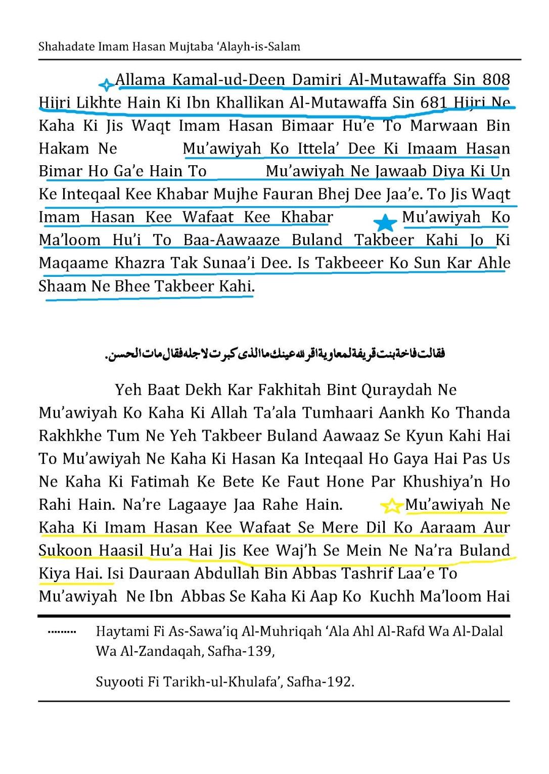 shahadate-imam-hasan-mujtaba-e28098alayh-is-salam-pdf_unlocked_Page_11