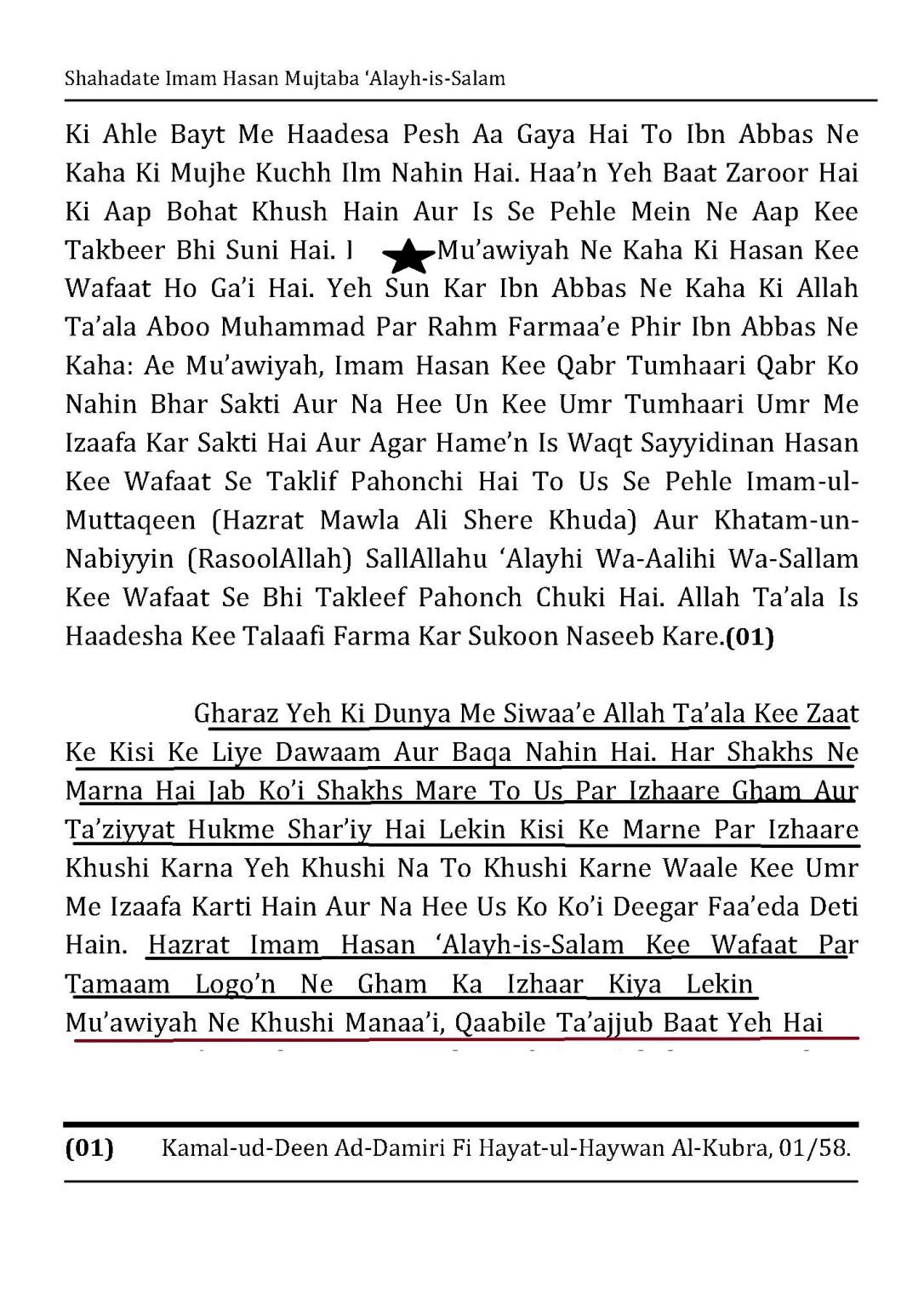 shahadate-imam-hasan-mujtaba-e28098alayh-is-salam-pdf_unlocked_Page_12