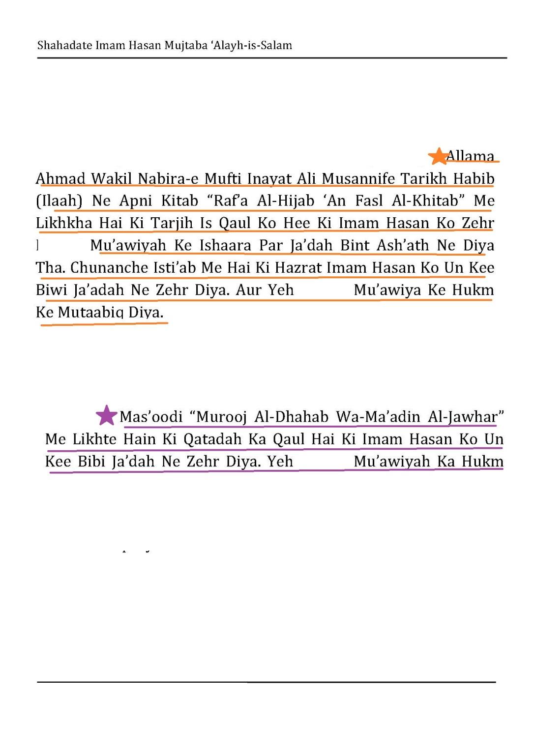 shahadate-imam-hasan-mujtaba-e28098alayh-is-salam-pdf_unlocked_Page_13