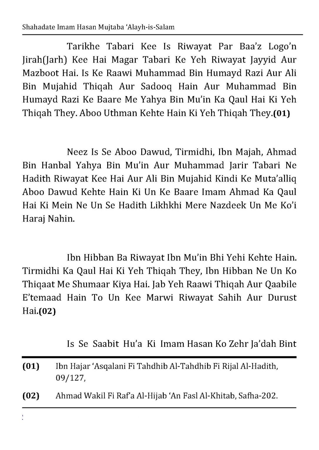 shahadate-imam-hasan-mujtaba-e28098alayh-is-salam-pdf_unlocked_Page_15