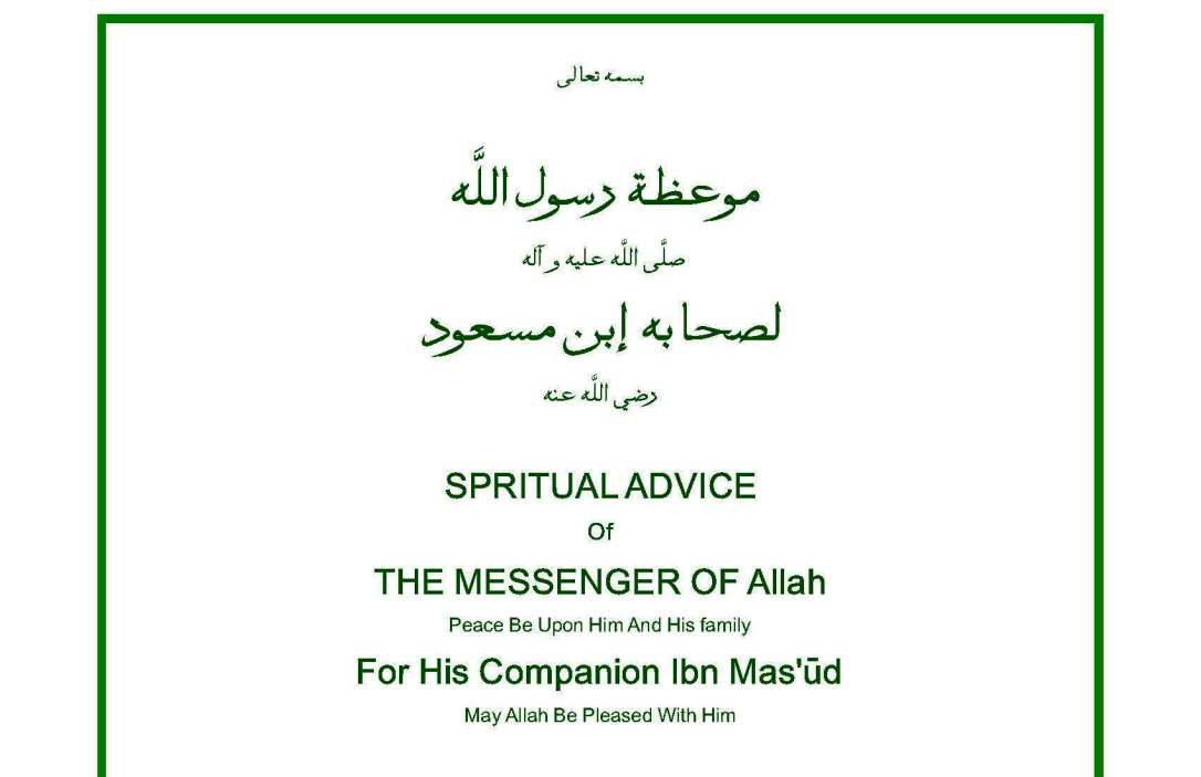 Spiritual-Advice-of-the-Messenger-of-Allah-for-Ibn-Masud-unlocked_Page_01