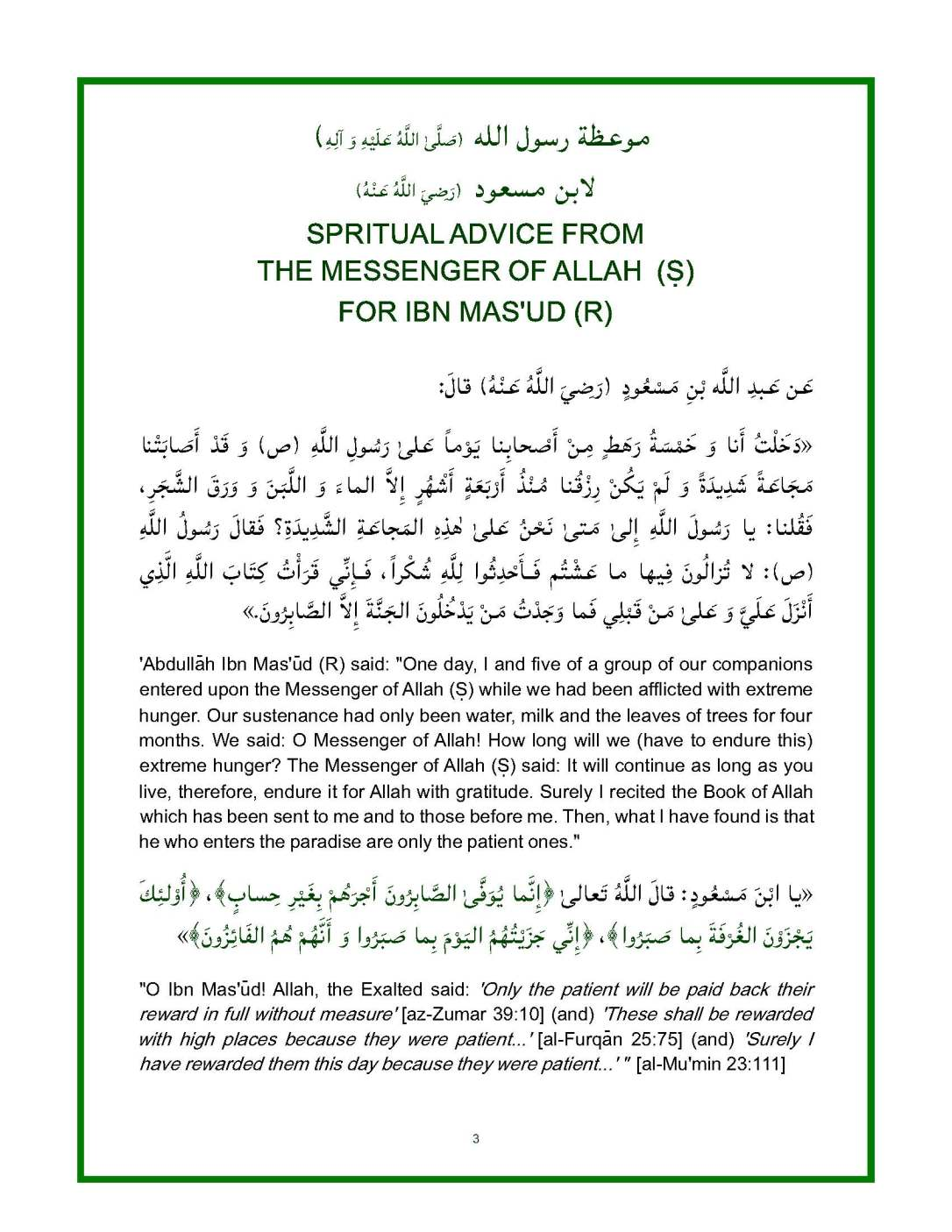 Spiritual-Advice-of-the-Messenger-of-Allah-for-Ibn-Masud-unlocked_Page_03