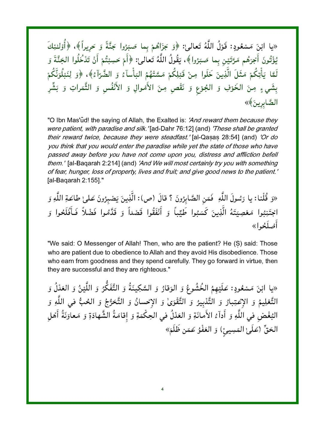 Spiritual-Advice-of-the-Messenger-of-Allah-for-Ibn-Masud-unlocked_Page_04