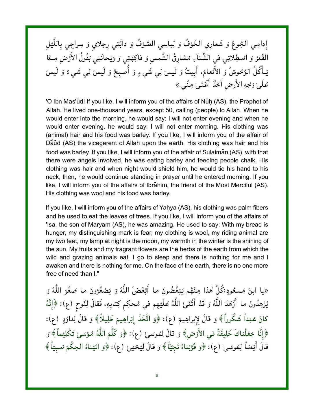 Spiritual-Advice-of-the-Messenger-of-Allah-for-Ibn-Masud-unlocked_Page_09