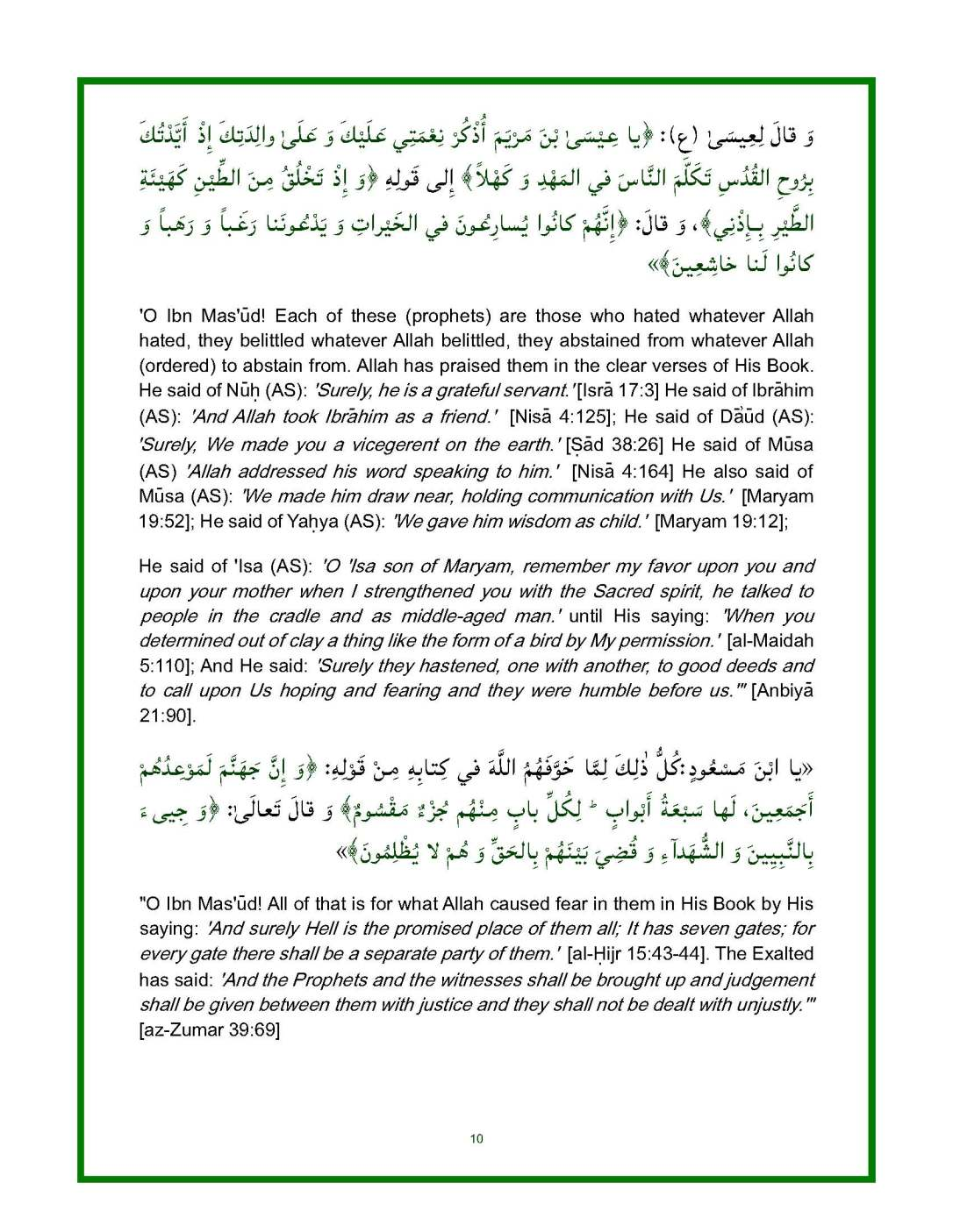 Spiritual-Advice-of-the-Messenger-of-Allah-for-Ibn-Masud-unlocked_Page_10