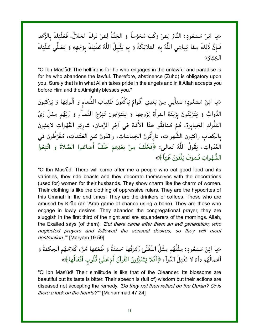 Spiritual-Advice-of-the-Messenger-of-Allah-for-Ibn-Masud-unlocked_Page_11