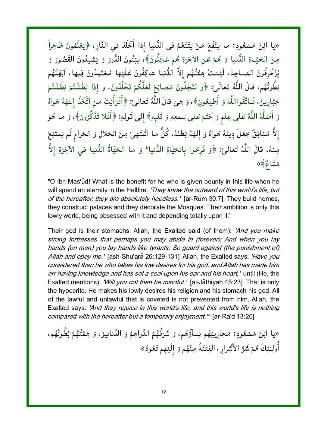 Spiritual-Advice-of-the-Messenger-of-Allah-for-Ibn-Masud-unlocked_Page_12