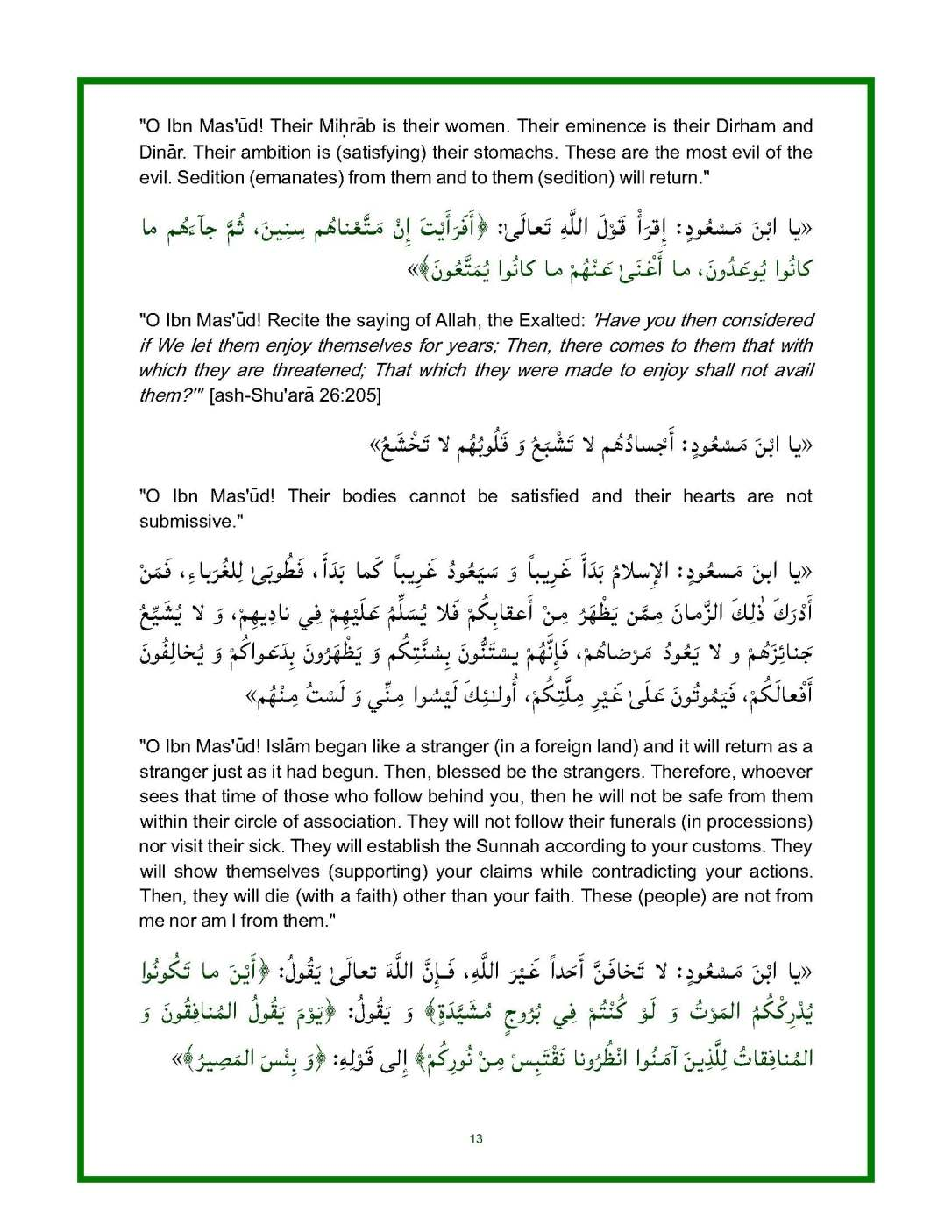 Spiritual-Advice-of-the-Messenger-of-Allah-for-Ibn-Masud-unlocked_Page_13