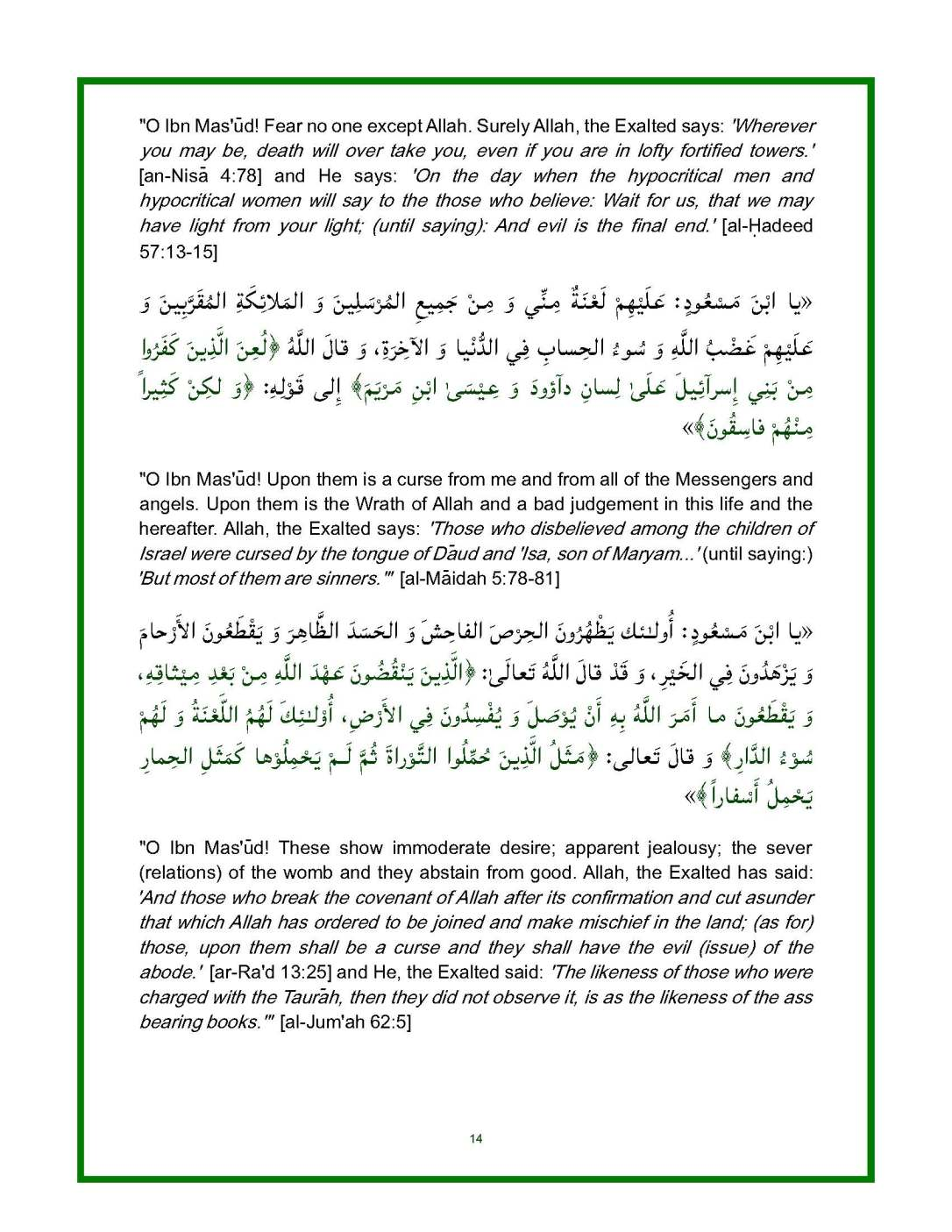 Spiritual-Advice-of-the-Messenger-of-Allah-for-Ibn-Masud-unlocked_Page_14