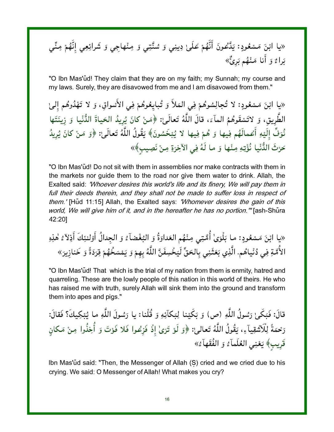 Spiritual-Advice-of-the-Messenger-of-Allah-for-Ibn-Masud-unlocked_Page_16