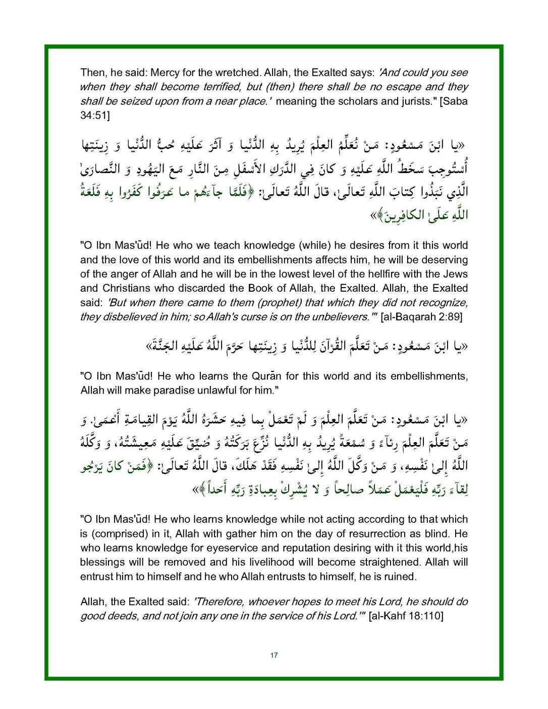 Spiritual-Advice-of-the-Messenger-of-Allah-for-Ibn-Masud-unlocked_Page_17