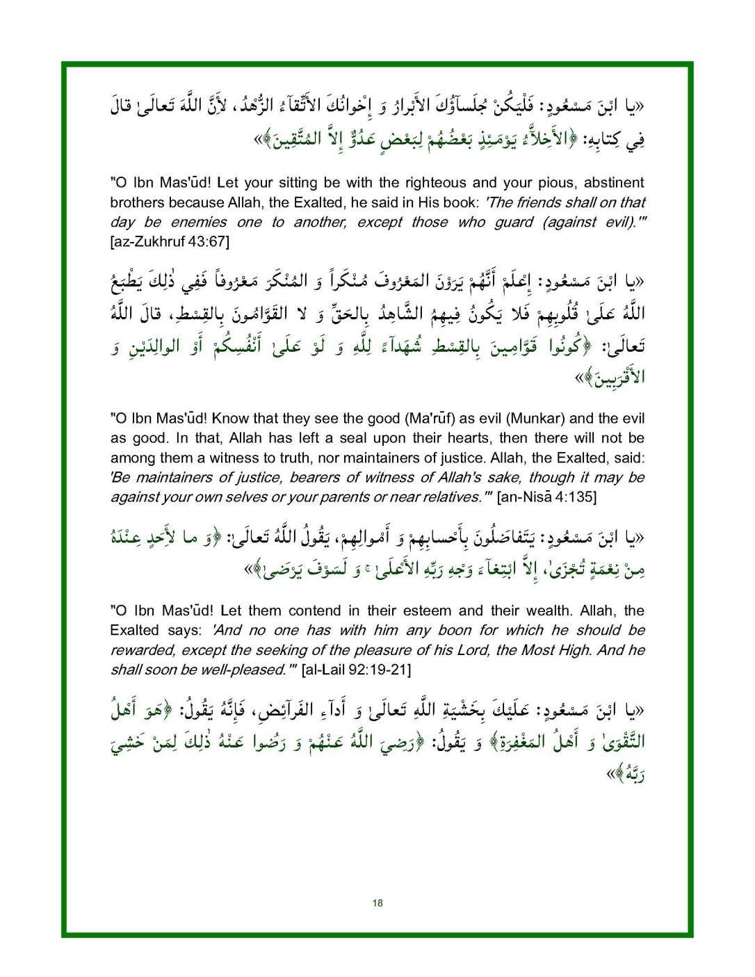 Spiritual-Advice-of-the-Messenger-of-Allah-for-Ibn-Masud-unlocked_Page_18