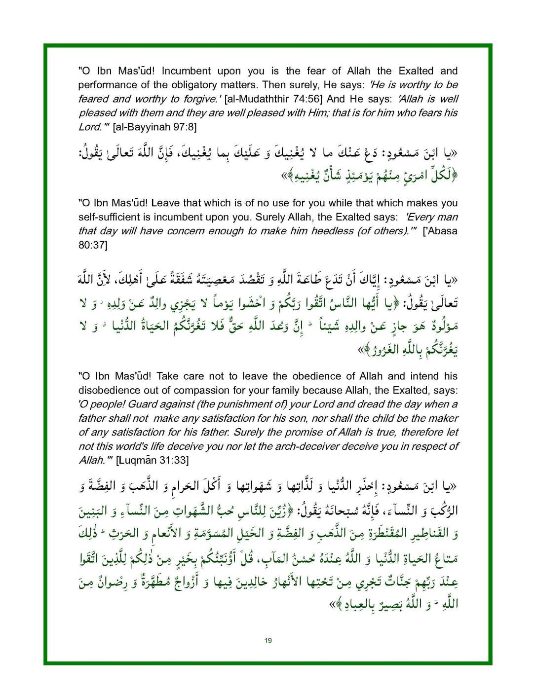 Spiritual-Advice-of-the-Messenger-of-Allah-for-Ibn-Masud-unlocked_Page_19