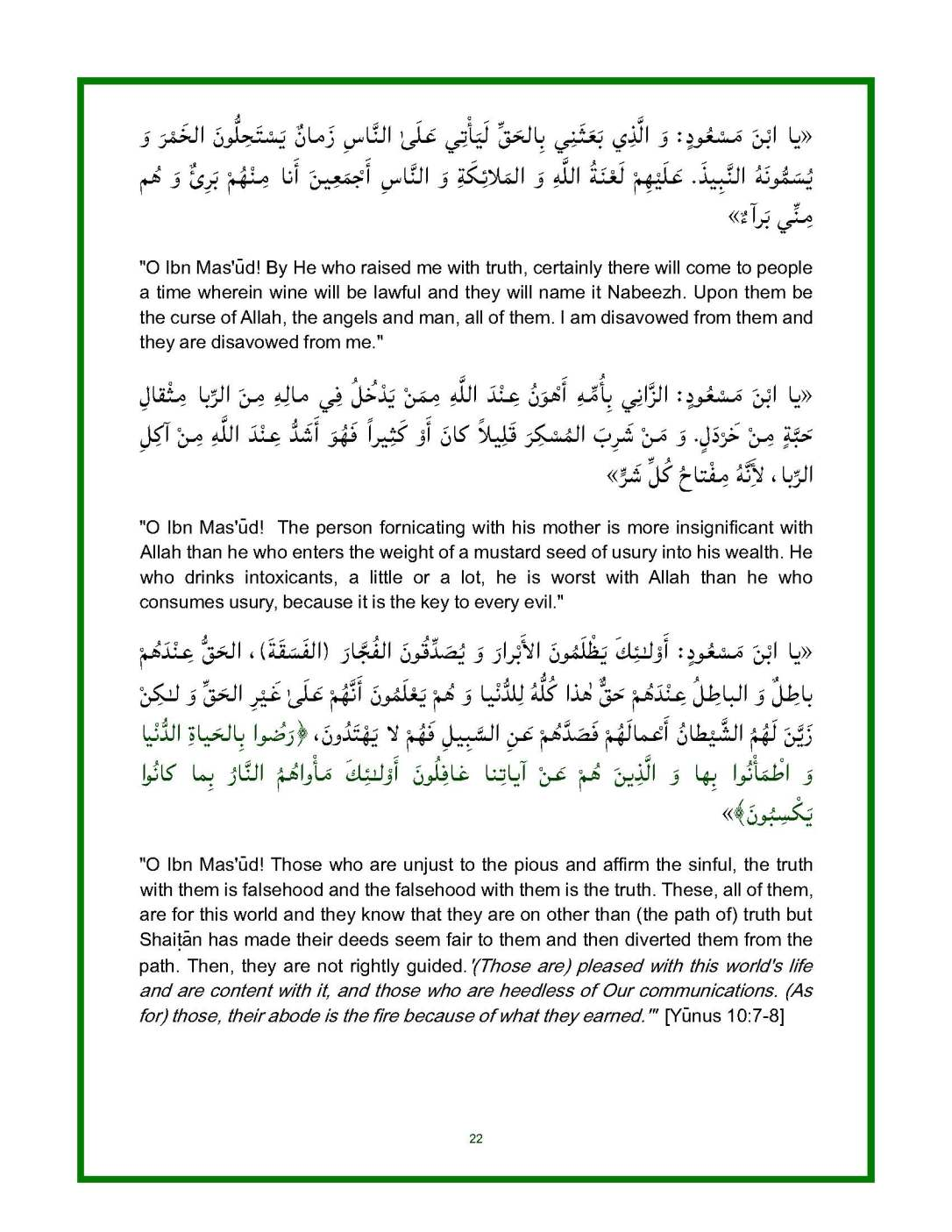 Spiritual-Advice-of-the-Messenger-of-Allah-for-Ibn-Masud-unlocked_Page_22