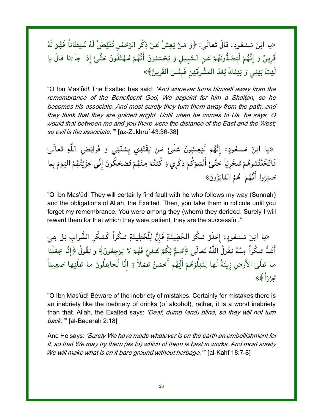 Spiritual-Advice-of-the-Messenger-of-Allah-for-Ibn-Masud-unlocked_Page_23