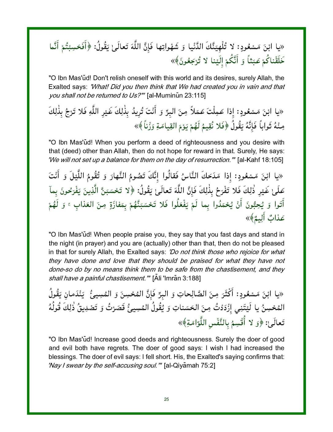 Spiritual-Advice-of-the-Messenger-of-Allah-for-Ibn-Masud-unlocked_Page_25