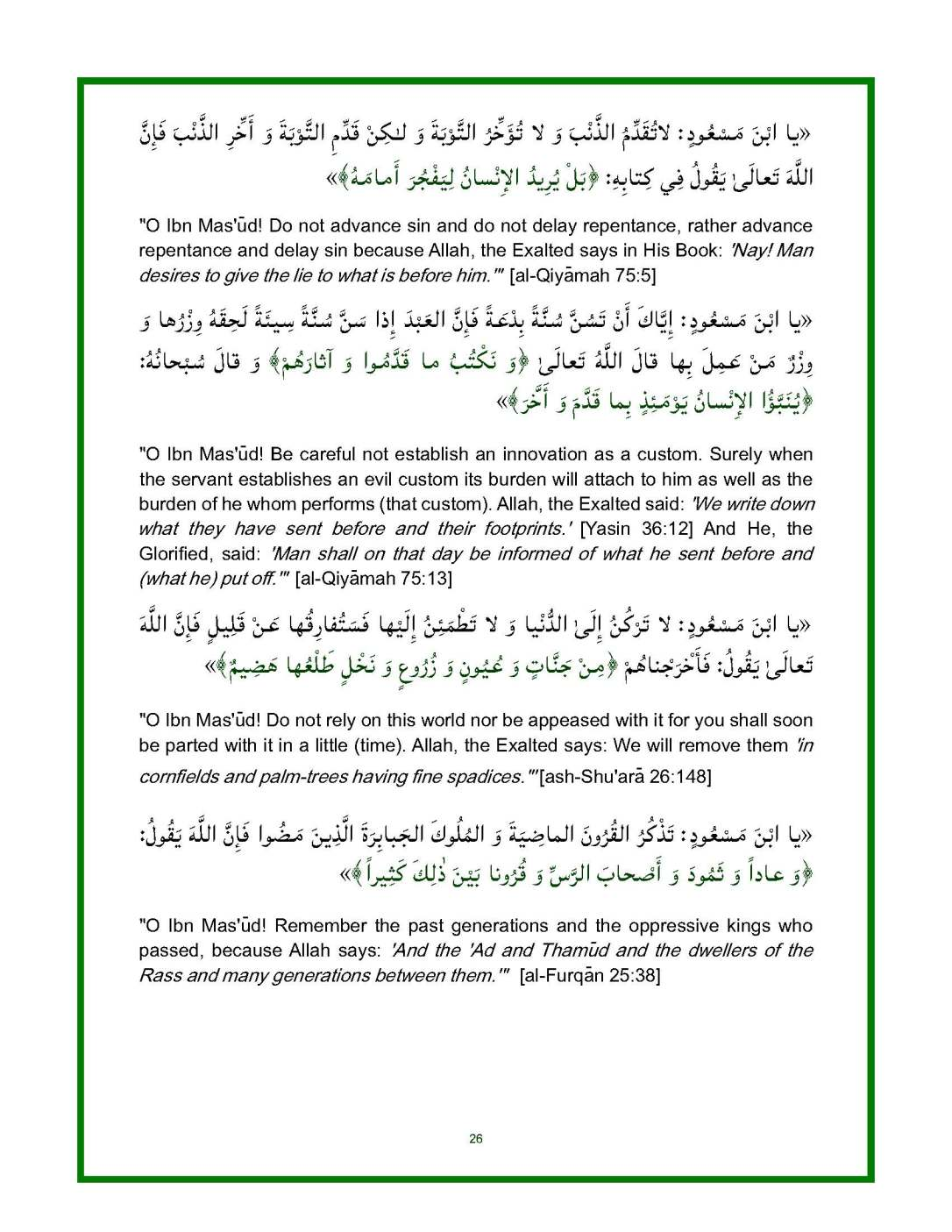 Spiritual-Advice-of-the-Messenger-of-Allah-for-Ibn-Masud-unlocked_Page_26