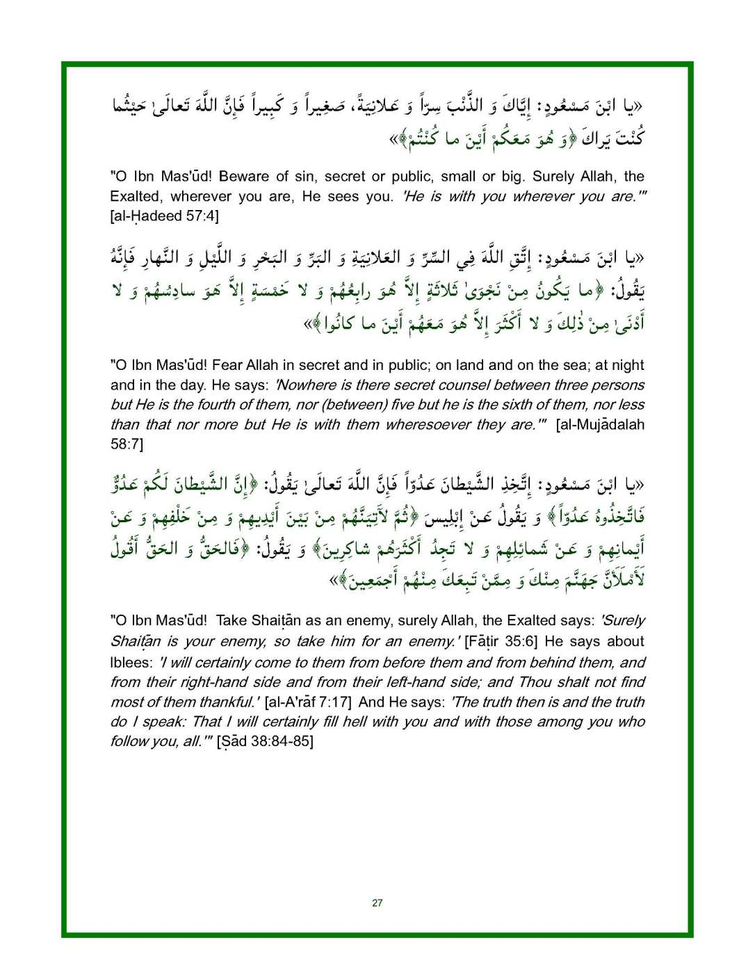 Spiritual-Advice-of-the-Messenger-of-Allah-for-Ibn-Masud-unlocked_Page_27