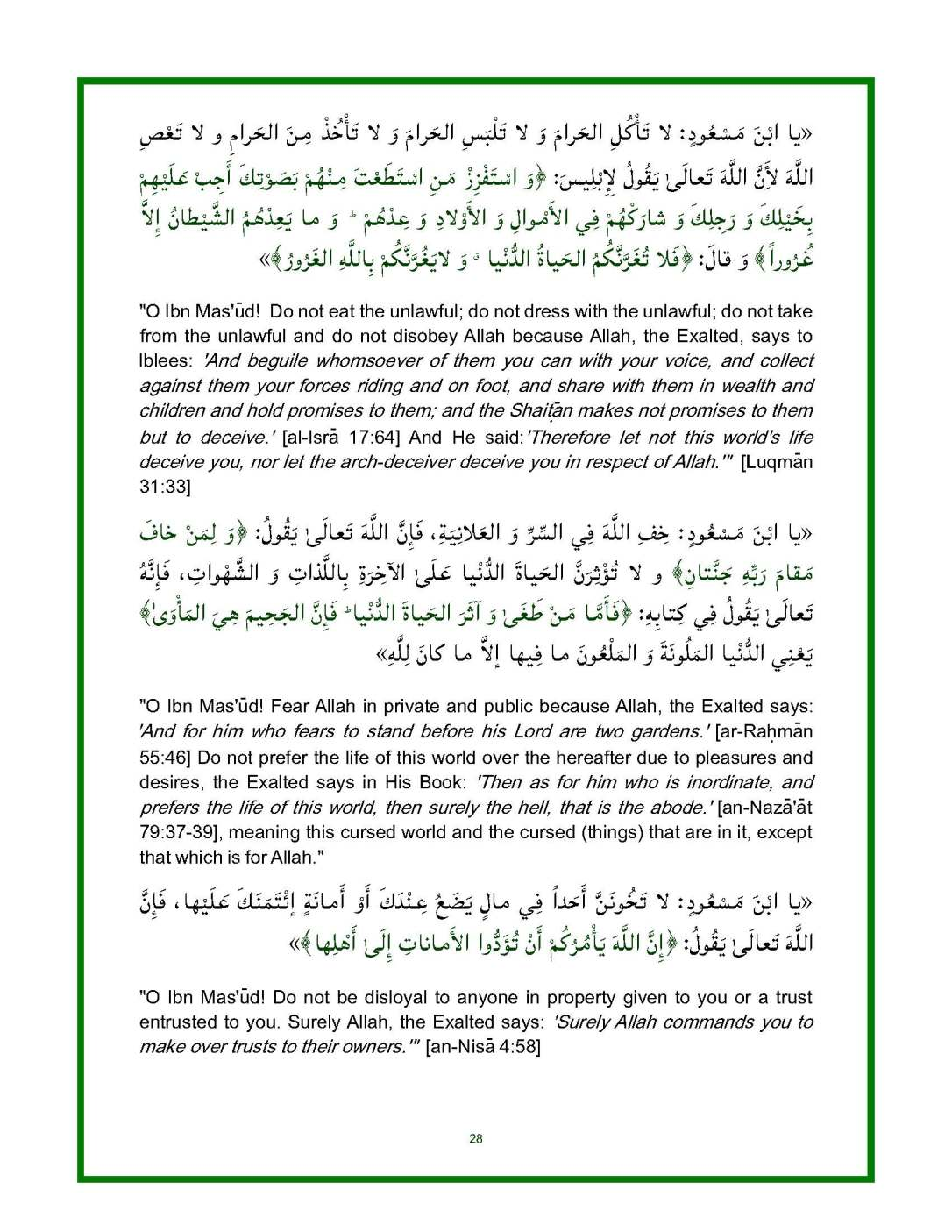 Spiritual-Advice-of-the-Messenger-of-Allah-for-Ibn-Masud-unlocked_Page_28
