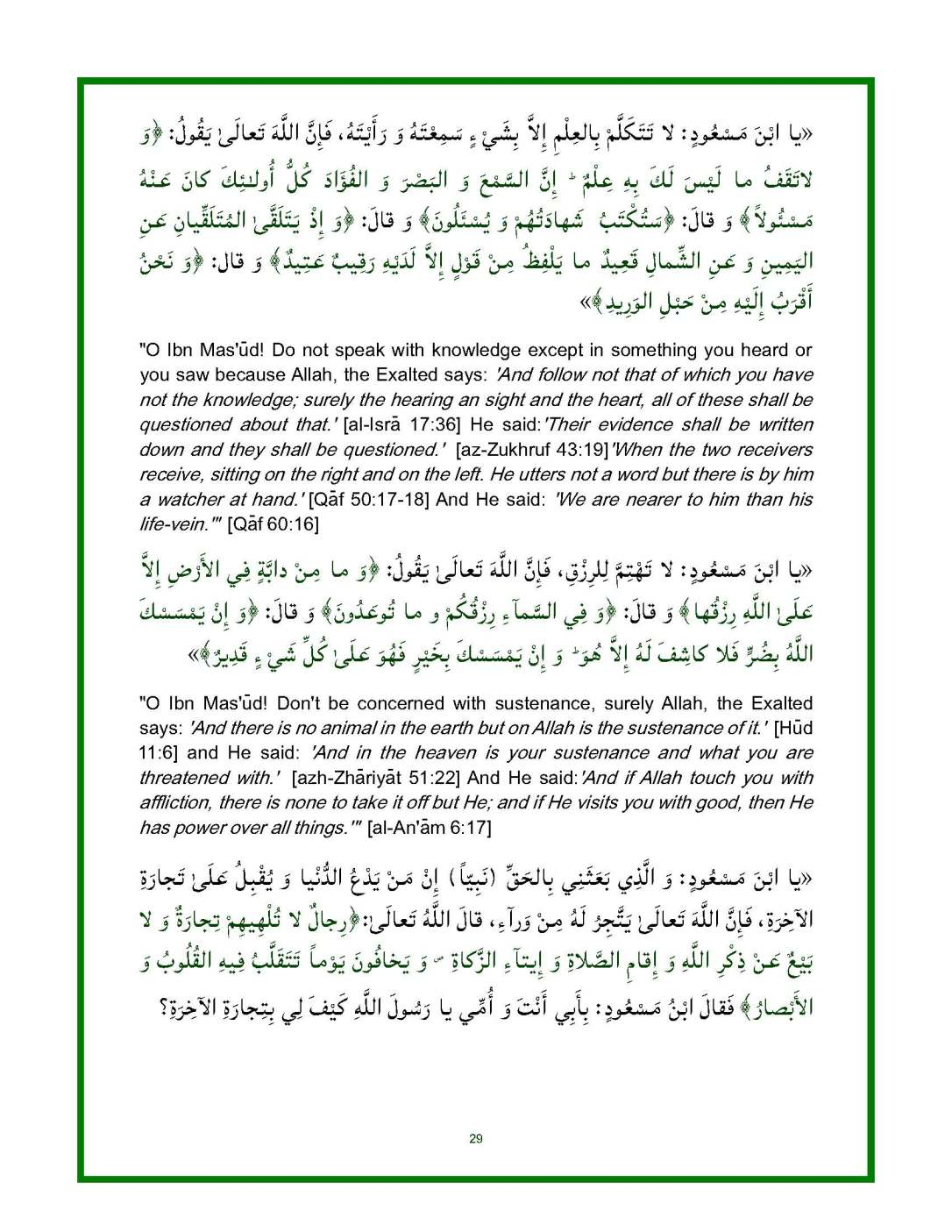 Spiritual-Advice-of-the-Messenger-of-Allah-for-Ibn-Masud-unlocked_Page_29