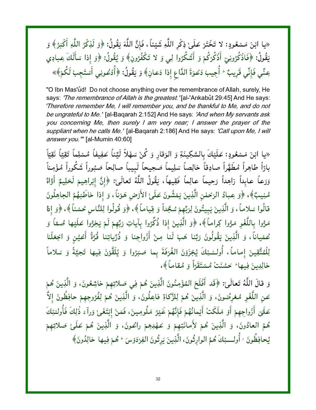 Spiritual-Advice-of-the-Messenger-of-Allah-for-Ibn-Masud-unlocked_Page_32