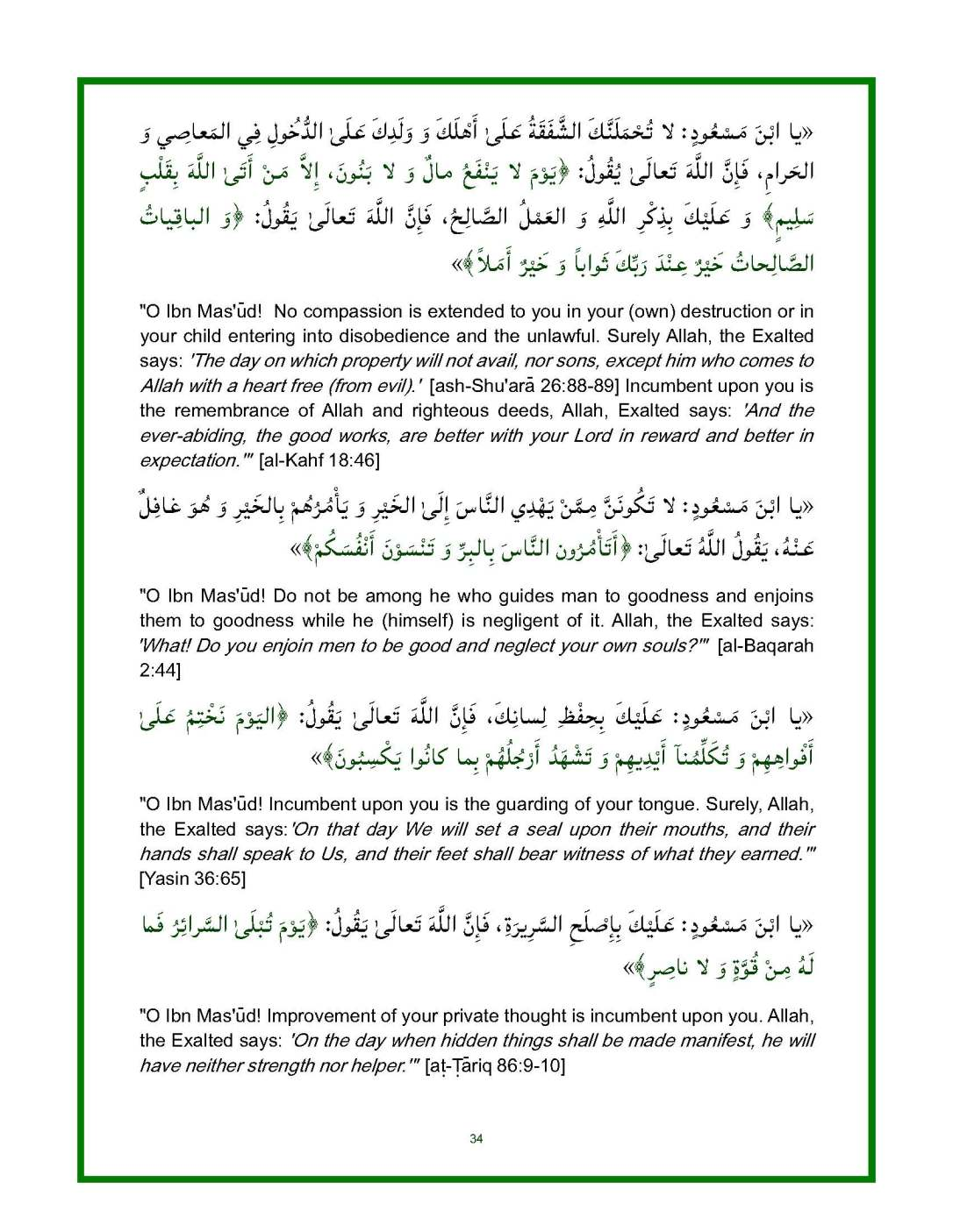 Spiritual-Advice-of-the-Messenger-of-Allah-for-Ibn-Masud-unlocked_Page_34