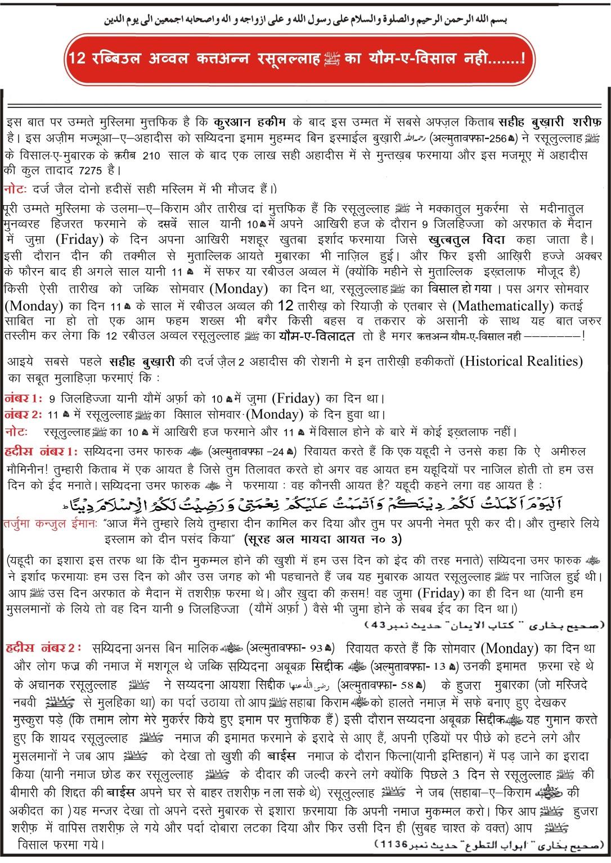 12_Rabi-ul-Awwal_Rasool_Allah_-_Hindi_Page_1