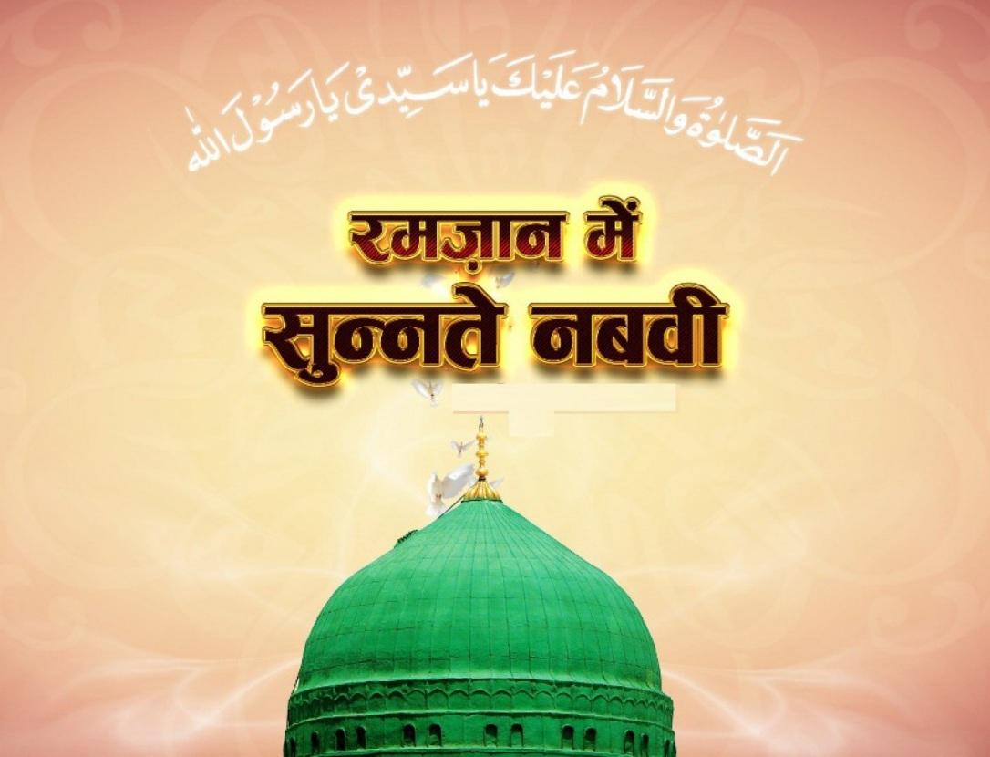 b19734785938107feed4ab9b1670c174_ramadan-me-sunnate-nabavi-1440-c-90