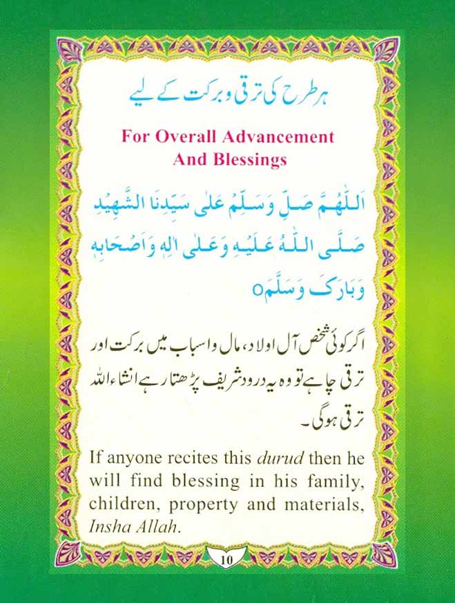 Cure-of-Our-Worries-From-Durood-Shareef-by-Moulana-Muhammed-Shafique_Page_10