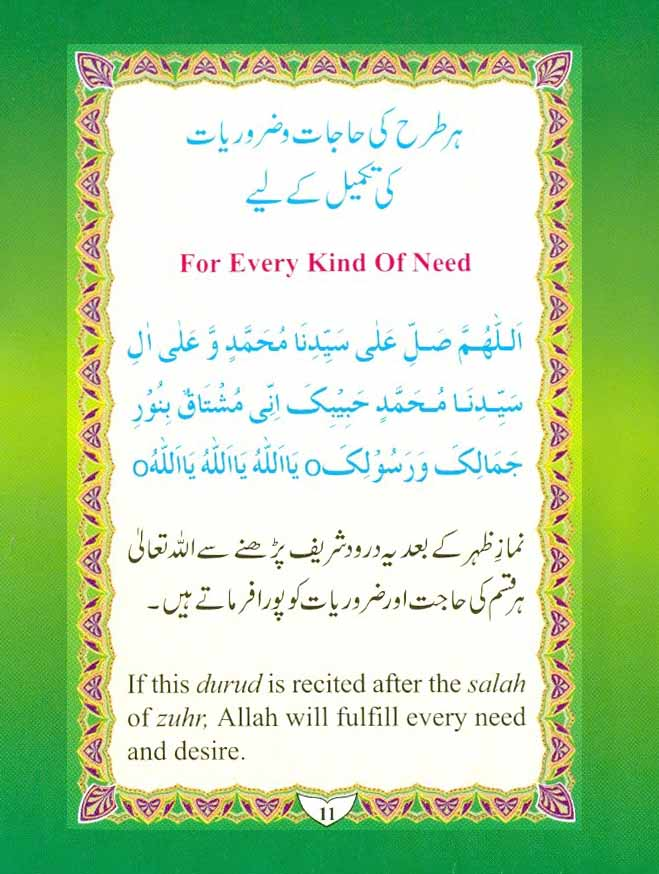 Cure-of-Our-Worries-From-Durood-Shareef-by-Moulana-Muhammed-Shafique_Page_11