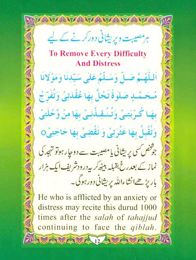 Cure-of-Our-Worries-From-Durood-Shareef-by-Moulana-Muhammed-Shafique_Page_12