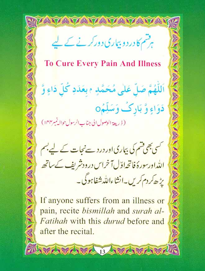 Cure-of-Our-Worries-From-Durood-Shareef-by-Moulana-Muhammed-Shafique_Page_13