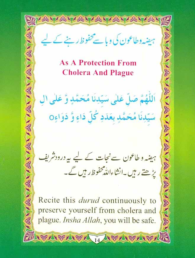 Cure-of-Our-Worries-From-Durood-Shareef-by-Moulana-Muhammed-Shafique_Page_14