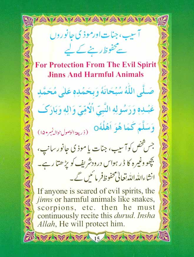 Cure-of-Our-Worries-From-Durood-Shareef-by-Moulana-Muhammed-Shafique_Page_15